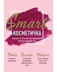 Smart косметичка. Комплект из трех книг для поддержания красоты и здоровья тела (количество томов: 3)