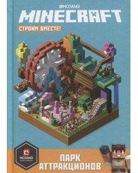 Minecraft: строим вместе. Парк аттракционов. Первое знакомство