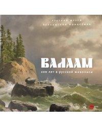 Валаам. 200 лет в русской живописи.