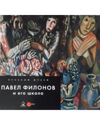 Павел Филонов и его школа