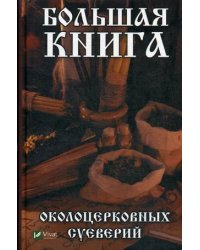 Большая книга околоцерковых суеверий