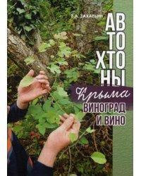 Автохтоны Крыма. Виноград и вино