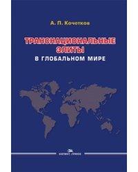 Транснациональные элиты в глобальном мире