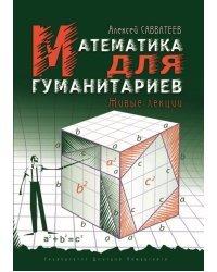 Математика для гуманитариев. Живые лекции