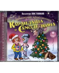CD-ROM (MP3). Новогодние приключения Карандаша и Самоделкина
