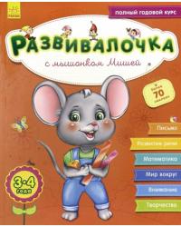 Развивалочка с мышонком Мишей 3-4 года