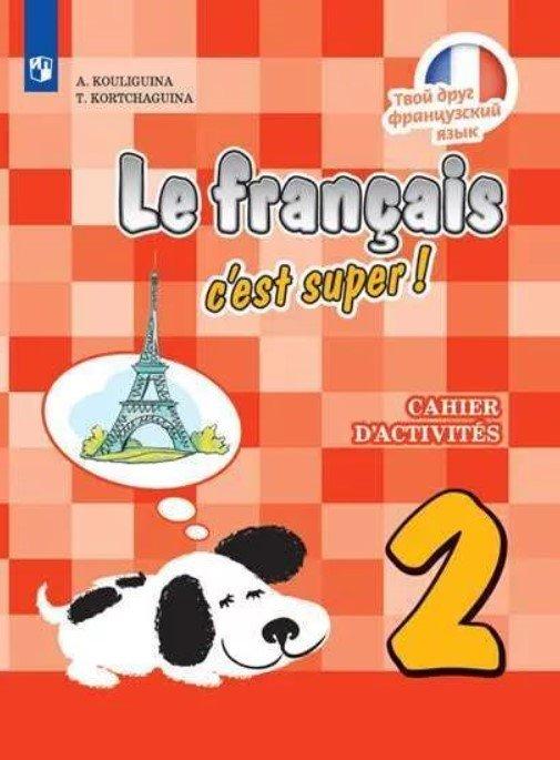 Твой друг французский язык. 2 класс. Рабочая тетрадь (новая обложка)