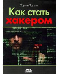 Как стать хакером