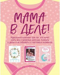 Мама в деле (комплект из 3 книг) (для девочки) (количество томов: 3)