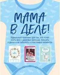 Мама в деле (комплект из 3 книг) (для мальчика) (количество томов: 3)