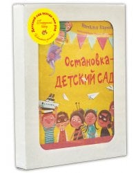 """Подарочный набор """"Детский сад всегда мне рад"""" (количество томов: 3)"""
