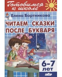 Читаем сказки после букваря. 6-7 лет