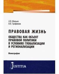 Правовая жизнь общества как объект правовой политики в условиях глобализации и регионализации