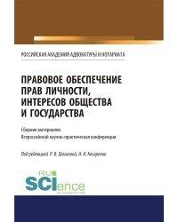 Правовое обеспечение прав личности, интересов общества и государства