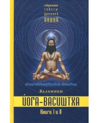 Йога-Васиштха. Книги 1 и 2. Книга 1: Отречение. Книга 2: Желание освобождения