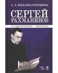 Сергей Рахманинов в Санкт-Петербурге - Петрограде