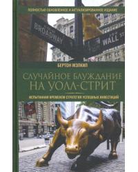 Случайное блуждание на Уолл-стрит: испытанная временем стратегия успешных инвестиций