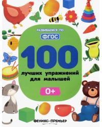 100 лучших упражнений для малышей. Для детей от 0 лет. ФГОС