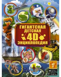 Гигантская детская 4D-энциклопедия