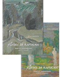 Ангел за плечами. Книга о художниках в 2-х частях (количество томов: 2)