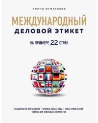 Международный деловой этикет на примере 22 стран