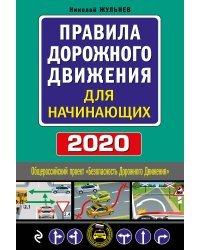 Правила дорожного движения для начинающих 2020