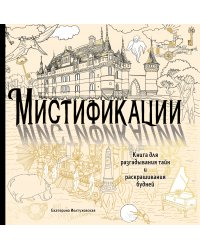 Мистификации. Книга для разгадывания тайн и раскрашивания будней