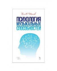 Психология музыкальных способностей