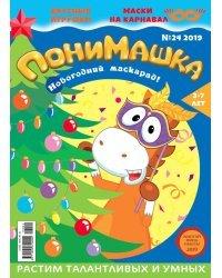 """Детское периодическое издание """"ПониМашка"""" №24 2019 год"""