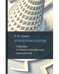 Этнопсихология. Народы и геополитические мышление