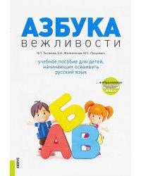 Азбука вежливости. Учебное пособие для детей начинающих осваивать русский язык + еПриложение