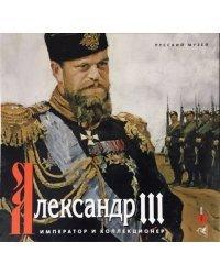 Александр III. Император и коллекционер