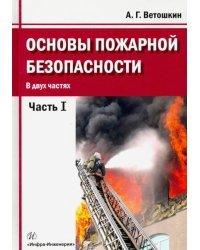 Основы пожарной безопасности. Учебное пособие. В 2-х частях. Часть 1