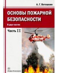 Основы пожарной безопасности. Учебное пособие. В 2-х частях. Часть 2