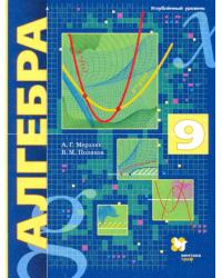 Алгебра. 9 класс. Углубленное изучение. Учебник