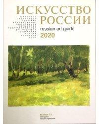 Искусство России 2020