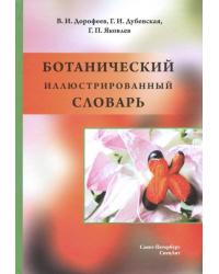 Ботанический иллюстрированный словарь