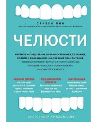 Челюсти. Научное исследование о взаимосвязи между зубами, мозгом и кишечником + 40-дневный план питания, который поможет вернуть в норму здоровье ротовой полости и сформировать иммунитет к кариесу