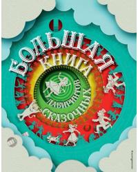 Большая книга сказочных лабиринтов
