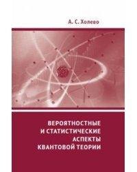 Вероятностные и статистические аспекты квантовой теории