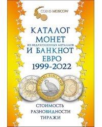Каталог монет из недрагоценных металлов и банкнот Евро 1999-2022. Стоимость. Разновидности. Тиражи. Выпуск №2
