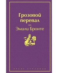 Яркая классика (комплект из 7 книг) (количество томов: 7)