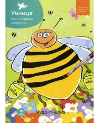 Мои первые шедевры. Чудо-пчелка. Для детей от 9 месяцев