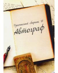 Автограф. Рукописный литературный сборник. Выпуск 6