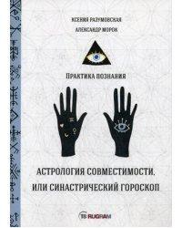 Астрология совместимости, или синастрический гороскоп