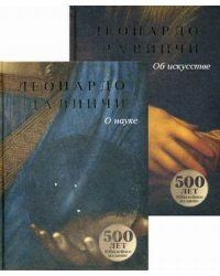 Леонардо да Винчи о науке и об искусстве. Комплект в 2-х книгах (количество томов: 2)