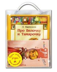 """Подарочный набор """"Подарок любимой дочурке"""" (+ кукла-наряжайка) (количество томов: 4)"""