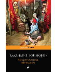 Мощная сатирическая проза В.Н. Войновича (комплект из 2 книг) (количество томов: 2)