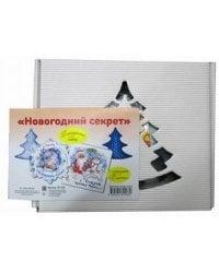 """Новогодний секрет. Подарочный набор в 2-х книгах: Снежинкин секрет. Секрет крошки Мороза + игрушка """"Елочка"""""""