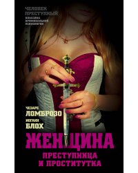Женщина преступница и проститутка